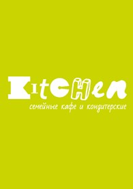 Семейное кафе и кондитерская Kitchen
