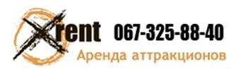 Xrent.com.ua аренда аттракционов и развлечений