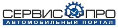 Автомобильный портал «Сервис - ПРО»