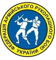 Всеукраинская федерация армейского рукопашного боя
