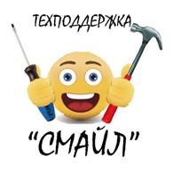 """Техподдержка """"СМАЙЛ"""""""