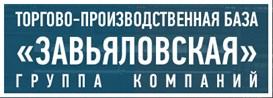 """Торгово - производственная база """"Завьяловская"""""""