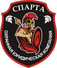 """Охранная юридическая компания """"СПАРТА"""""""