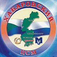 Хабаровский ЦСМ