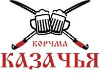Корчма Казачья