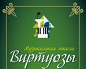 """Музыкальная школа """"Виртуозы НН"""""""