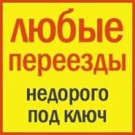 """Компания """"РамПереезд"""""""