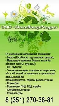 """""""МаксВторРесурс"""""""