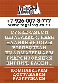Регион Строй - М