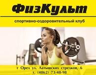 """Спортивно-Оздоровительный Клуб """"ФизКульт"""""""