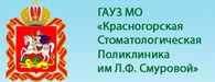 """""""Красногорская стоматологическая поликлиника им. Л.Ф. Смуровой"""""""