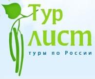 """ООО """"Турлист"""""""