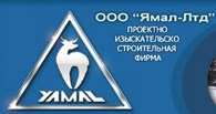 """""""Ямал ЛТД"""""""