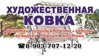 """""""Художественная Ковка Можайск"""""""