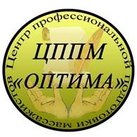 ЦППМ Оптима