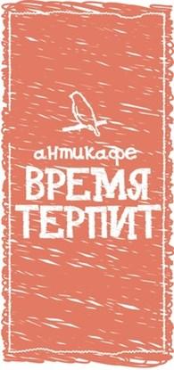 """ООО Антикафе """"Время терпит"""""""