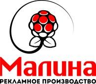 РПК Малина