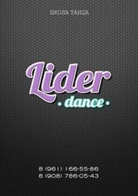 """Школа современного танца """"Lider Dance"""""""