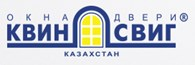«Квин-Свиг Казахстан»