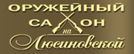 "Оружейный салон на Варшавке ""АРМС Групп"""