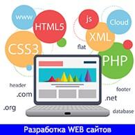 Разработка web сайтов в Оше и Бишкеке