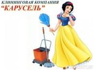 Клининговая компания КАРУСЕЛЬ