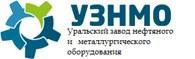 Уральский завод нефтяного и металлургического оборудования