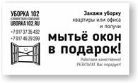 УБОРКА102