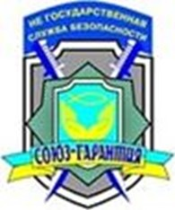 ООО «Союз-Гарантия» - охранные услуги, системы безопасности, кинология