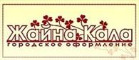 ТОО «Жайна Кала»