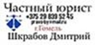Частный юрист Шкрабов Дмитрий Валентинович