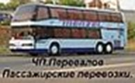 ПП Перевалов