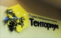 "Компания ""Тенториум"""