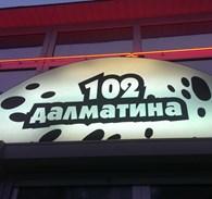 102 ДАЛМАТИНА