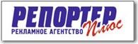 РЕПОРТЕР-ПЛЮС