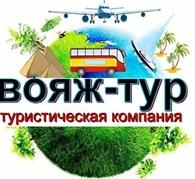 """""""Вояж-Тур"""""""