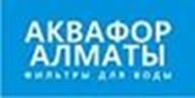 Аквафор Алматы