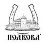 ЧП «PODKOVA»