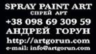 SPRAY PAINT ART / СПРЕЙ АРТ