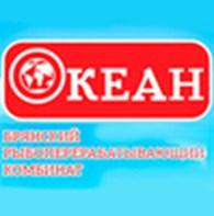 "Брянский рыбоперерабатывающий комбинат ""Океан"""