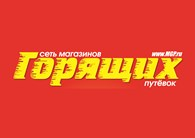 ООО МАГАЗИН ГОРЯЩИХ ПУТЕВОК