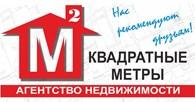 """Агентство недвижимости """"Квадратные метры"""""""