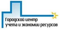 «Городской Центр Учета и Экономии Ресурсов»