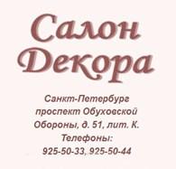 """Салон Декора"""