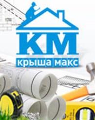 Крыша-МАКС