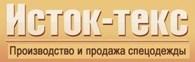 """Текстильная компания  """"Исток-Текс"""""""