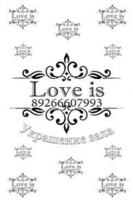 """ Love is"" - организация праздников"