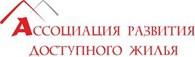 Ассоциация строительных организаций по содействию развития доступного жилья