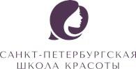 Санкт-Петербургская Школа Красоты