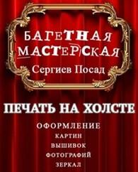 """Багетная мастерская """"Рам Рамыч"""""""
